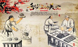 舌尖上的美食文化宣传海报矢量素材