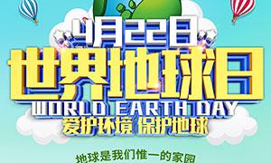 世界地球日宣传海报设计PSD素材