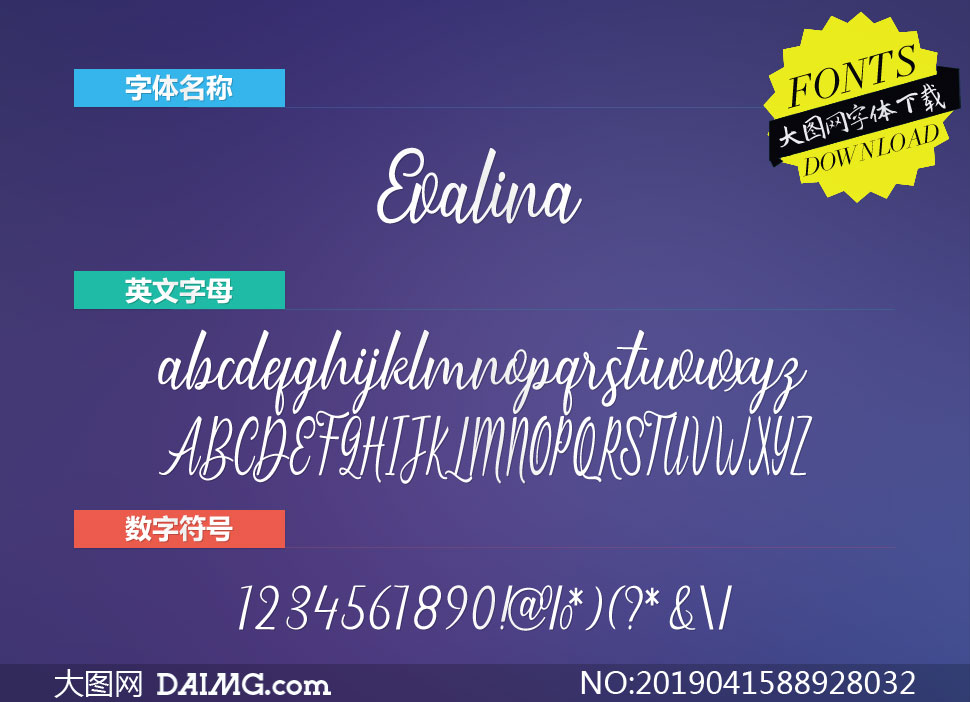 Evalina(英文字体)