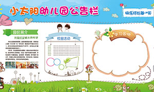 幼儿园公告栏展板设计PSD素材