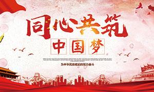 同心共筑中国梦宣传栏设计PSD源文件