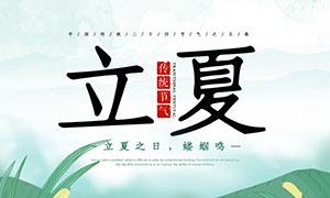 传统节气之立夏海报设计PSD素材