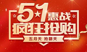 51劳动节疯狂抢购海报设计PSD模板