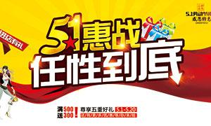 51劳动节感恩特惠海报设计PSD素材