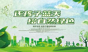 保护自然公益宣传海报设计PSD素材