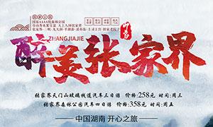 醉美张家界旅游宣传海报PSD源文件