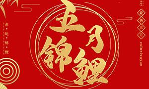 五月幸运锦鲤宣传海报设计PSD素材