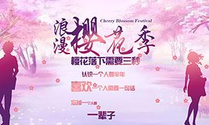 浪漫樱花季旅游宣传海报PSD素材