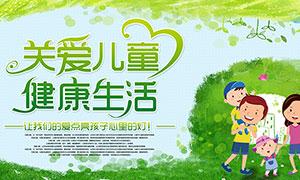 关爱留守儿童公益海报设计PSD素材