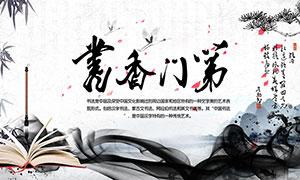 书香门第书法主题海报设计PSD素材