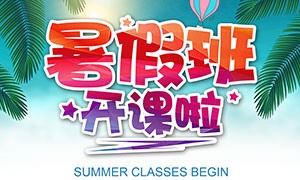 暑假班开课招生海报设计PSD源文件
