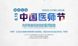 中国医师节宣传海报设计PSD源文件