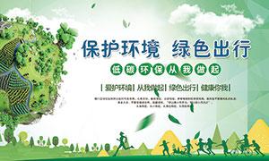 保护环境绿色出行公益海报PSD素材
