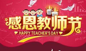 感恩教师节活动宣传海报PSD素材