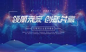 互联网企业峰会背景设计PSD源文件