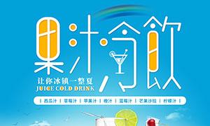 夏季果汁冷饮海报设计PSD源文件
