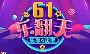 64儿童节乐翻天活动海报PSD素材