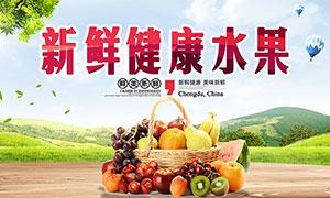 新鲜健康水果宣传海报设计PSD素材