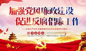 党风廉政建设反腐败宣传栏PSD素材