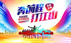 打江山创业宣传海报设计PSD素材