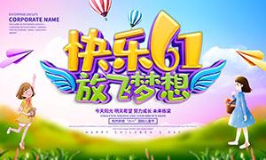 61儿童节放飞梦想活动海报PSD模板
