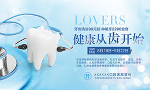 健康从齿开始宣传展板设计PSD素材