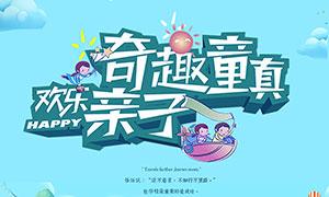 夏季亲子活动宣传海报PSD素材