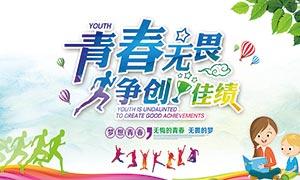 梦想青春励志宣传栏设计PSD源文件