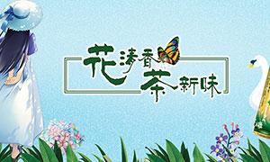 五百万彩票淘宝茉莉花茶全屏促销海报PSD素材