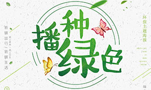 植树造林公益宣传海报设计PSD素材