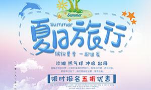 夏季普吉岛旅游宣传海报PSD素材