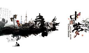 中国梦中国风主题海报设计PSD素材