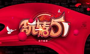 51劳动节旅游宣传海报设计og视讯网站