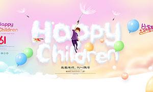纯真年代儿童节海报设计PSD素材