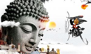 西藏旅游宣传海报设计PSD素材