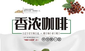 香浓咖啡宣传海报设计PSD源文件