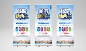 新西兰旅游宣传展架设计PSD素材