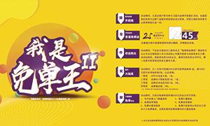 瓷砖企业免单活动海报设计PSD素材
