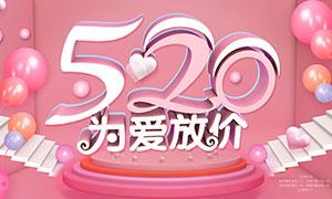 520为爱放价活动海报设计PSD素材