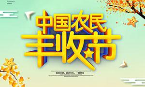 中国农民丰收节海报设计PSD素材