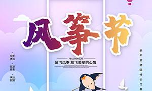 风筝节宣传海报设计PSD源文件