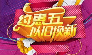 51劳动节以旧换新活动海报PSD素材