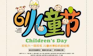 六一儿童节抢购海报设计PSD素材