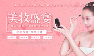 美妆盛宴活动促销海报PSD源文件