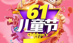 61儿童节嗨翻天活动海报PSD素材