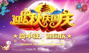 喜迎中秋国庆活动海报设计矢量素材