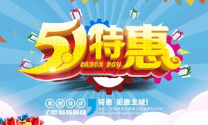 51特惠劳动节活动海报设计矢量素材
