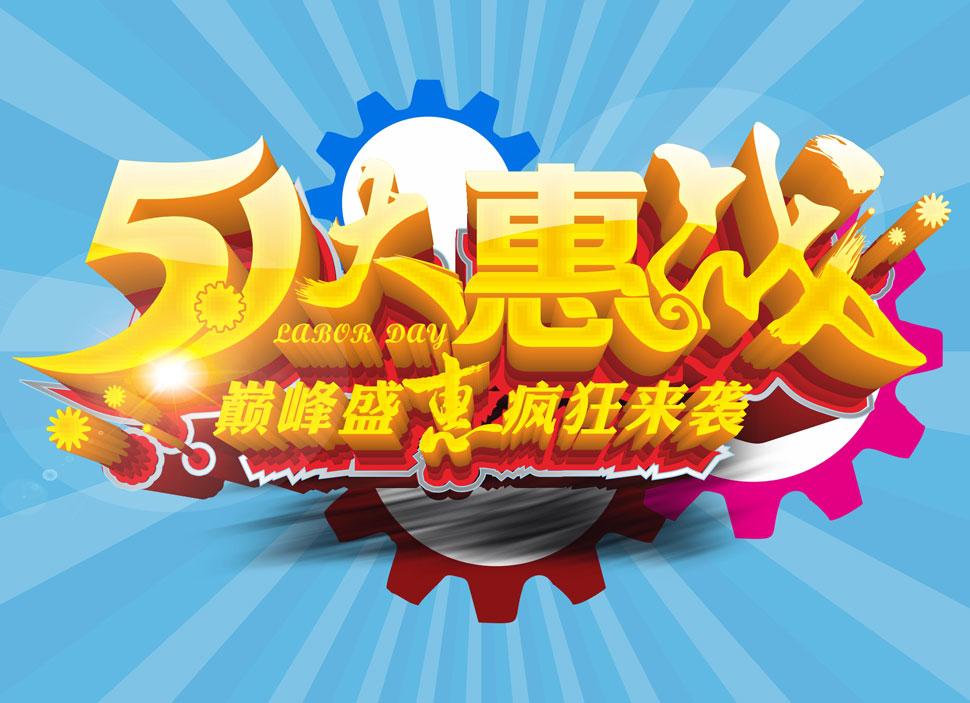 51特惠劳动节活动海报设计og视讯娱乐城