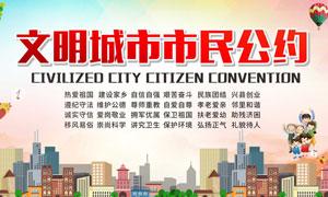 文明城市公约宣传栏设计矢量素材