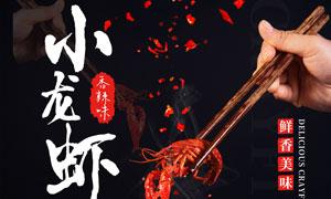 小龙虾美食宣传海报设计矢量素材